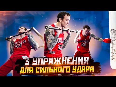 3 упражнения для СИЛЬНОГО удара / Тренировка силы удара / Дмитрий Суродеев