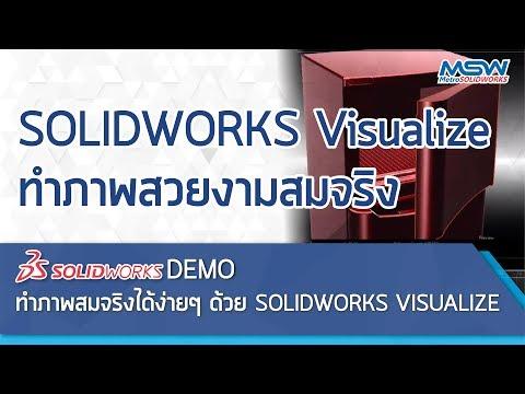 SOLIDWORKS Visualize - SOLIDWORKS