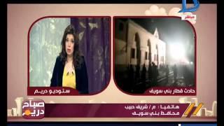 صباح دريم| تفاصيل جديدة في حادث إنقلاب قطار بني سويف