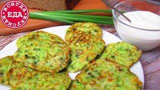 ОЛАДЬИ (БЛИНЧИКИ) ИЗ КАБАЧКОВ с сыром и зеленью | Всегда Вкусная Еда