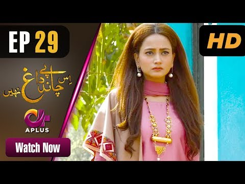 Is Chand Pe Dagh Nahin - Episode 29 | Aplus ᴴᴰ Dramas | Zarnish Khan | Pakistani Drama