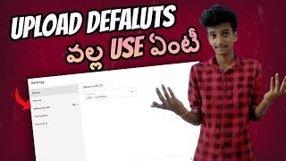 What Is Mean By Upload Defaults And Its Uses In Telugu