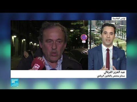 ملف استضافة قطر لمونديال 2022.. إخلاء سبيل بلاتيني دون اتهامه  - 12:54-2019 / 6 / 21
