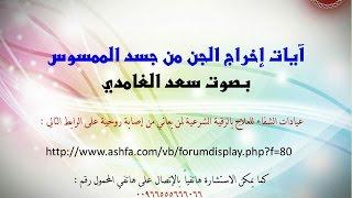 آيات إخراج الجن من جسد الممسوس بصوت سعد الغامدي