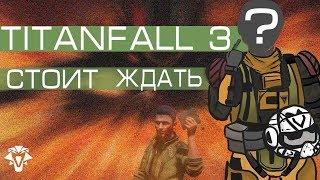 TITANFALL 3 | Стоит ждать?