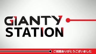 「GIANTY STATION」略して「Gステ」! この番組は自称ゲームがうまいウ...