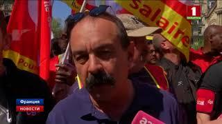 В Париже демонстрации профсоюзов переросли в стычки с полицией