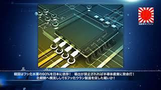 韓国はフッ化水素の90%を日本に依存! 輸出が禁止されれば半導体産業に致命打! 北朝鮮へ横流しして6フッ化ウラン製造を促した報いか!