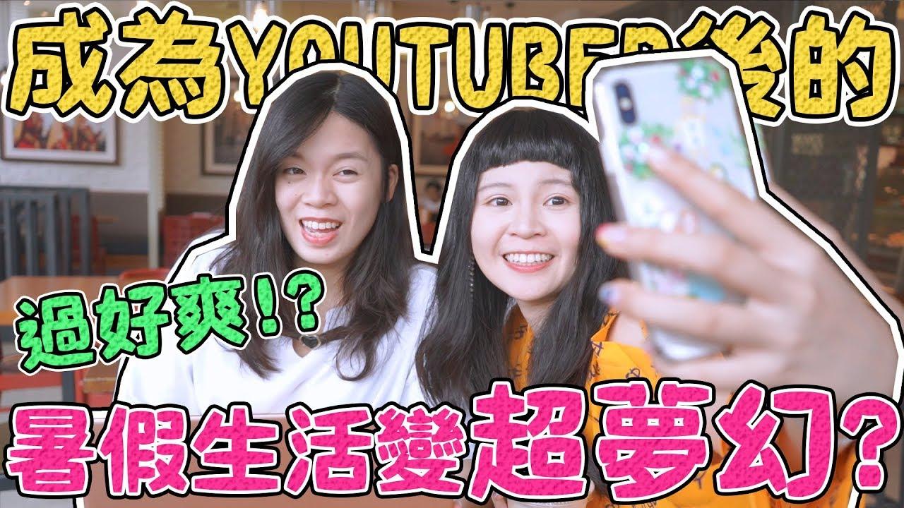 【現實VS理想】成為YOUTUBER後的暑假生活! 可可酒精 - YouTube
