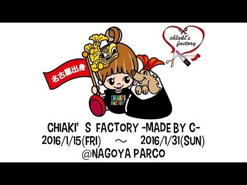 【名古屋パルコ編】AAA伊藤千晃展覧会「chiaki's factory -made by C-」MOVIE