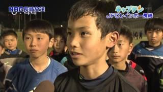 3月13日のキャプテンは、 長崎市のサッカークラブチームJFCレイン...