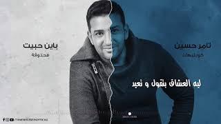 Tamer Hussein - Bayen Habeit - كوبليهات جديده-  تامر حسين  - باين حبيت