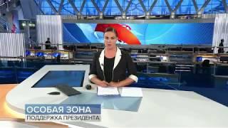 Специальный репортаж Первого канала об особой экономической зоне Воронежской области