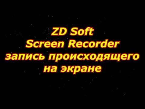Zd Soft Screen Recorder приложение для записи видео с экрана