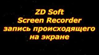 zD Soft Screen Recorder  приложение для записи видео с экрана   скачать  таблетка
