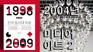 한국 동시대미술: 2004년 새로운 플랫폼 미디어아트 …