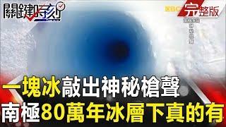 關鍵時刻 20180320節目播出版(有字幕)