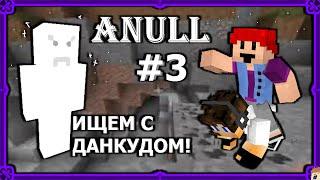 Мифы Minecraft №3 feat. DanKud - Аналл