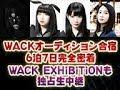3/18(日)WACK EXTiBiTiON 大阪城音楽堂『GANG PARADE』
