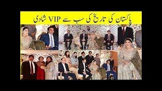 Famous Anchor Hamid Mir Son Wedding Reception Guest - Asif Ali Zardardi and Bilawal Bhutto Zardardi