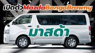 เปิดตัวรถตู้-mazda-bongo-brawny-2019-ใช้พื้นฐานของ-toyota-commuter-hiace-ราคา-6-9-แสนบาท