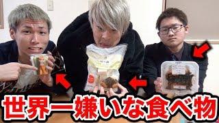 3人の大嫌いな食べ物食べ終わるまで終われません!! thumbnail