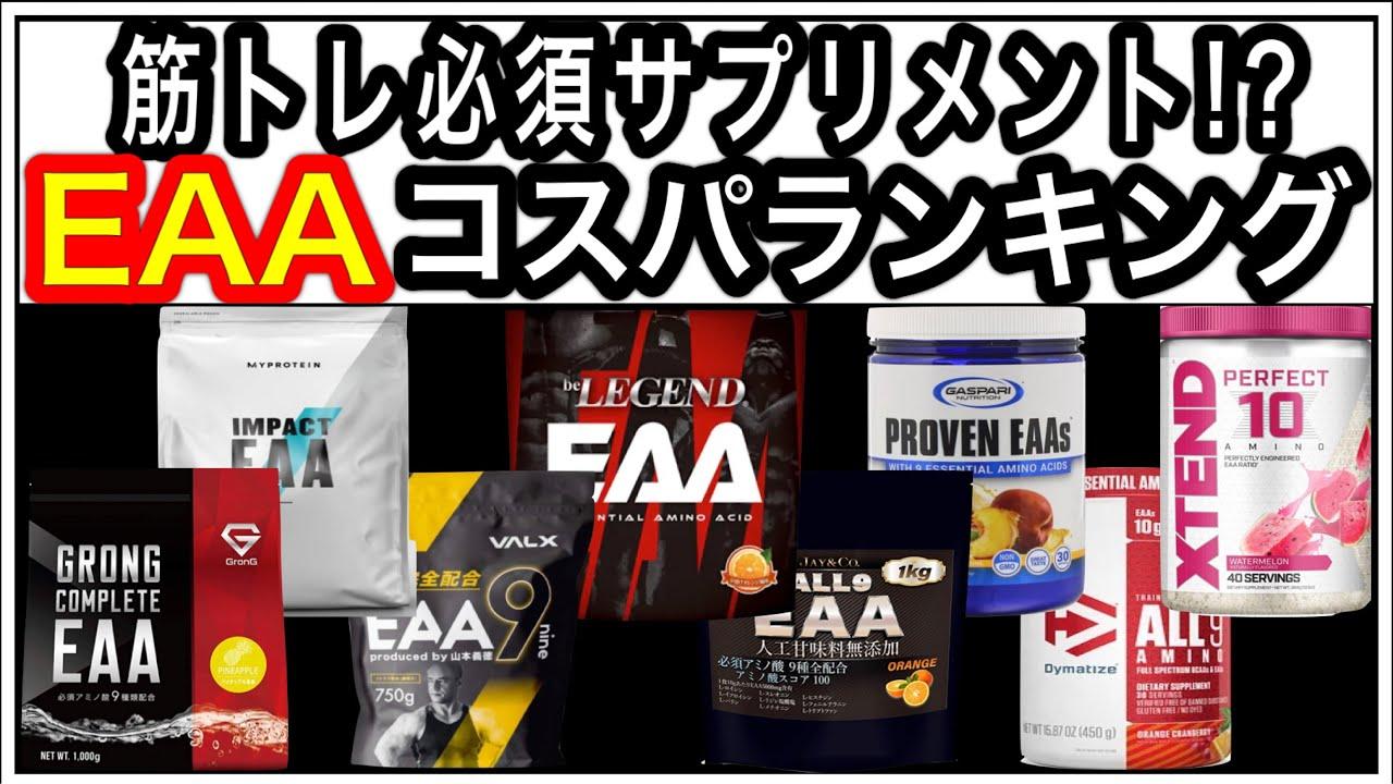 【2021年】EAAコスパランキング【おすすめ】