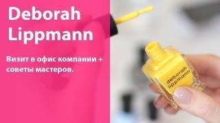 В офисе Deborah Lippmann, советы мастеров, новые коллекции лаков для ногтей