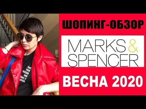 БУДНИ СТИЛИСТА | MARKS & SPENCER | ШОПИНГ-ОБЗОР | КОЛЛЕКЦИЯ ВЕСНА 2020 | ТРЕНДЫ
