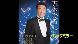 【バックミラー】 五木ひろし cover legend80