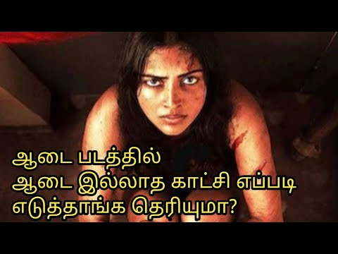 AADAI Movie Special Review | Amala Paul | Tamil Movie Review