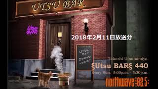 ξUTSUBARξ440 2018.2.11放送分 宇都宮隆、野村義男 曲はカットしてます。