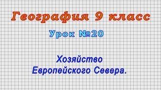 География 9 класс (Урок№20 - Хозяйство Европейского Севера.)