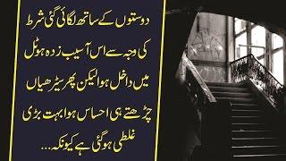 Kamzor Dil Yeah Video Na Dekhain - A Horor Story In Urdu