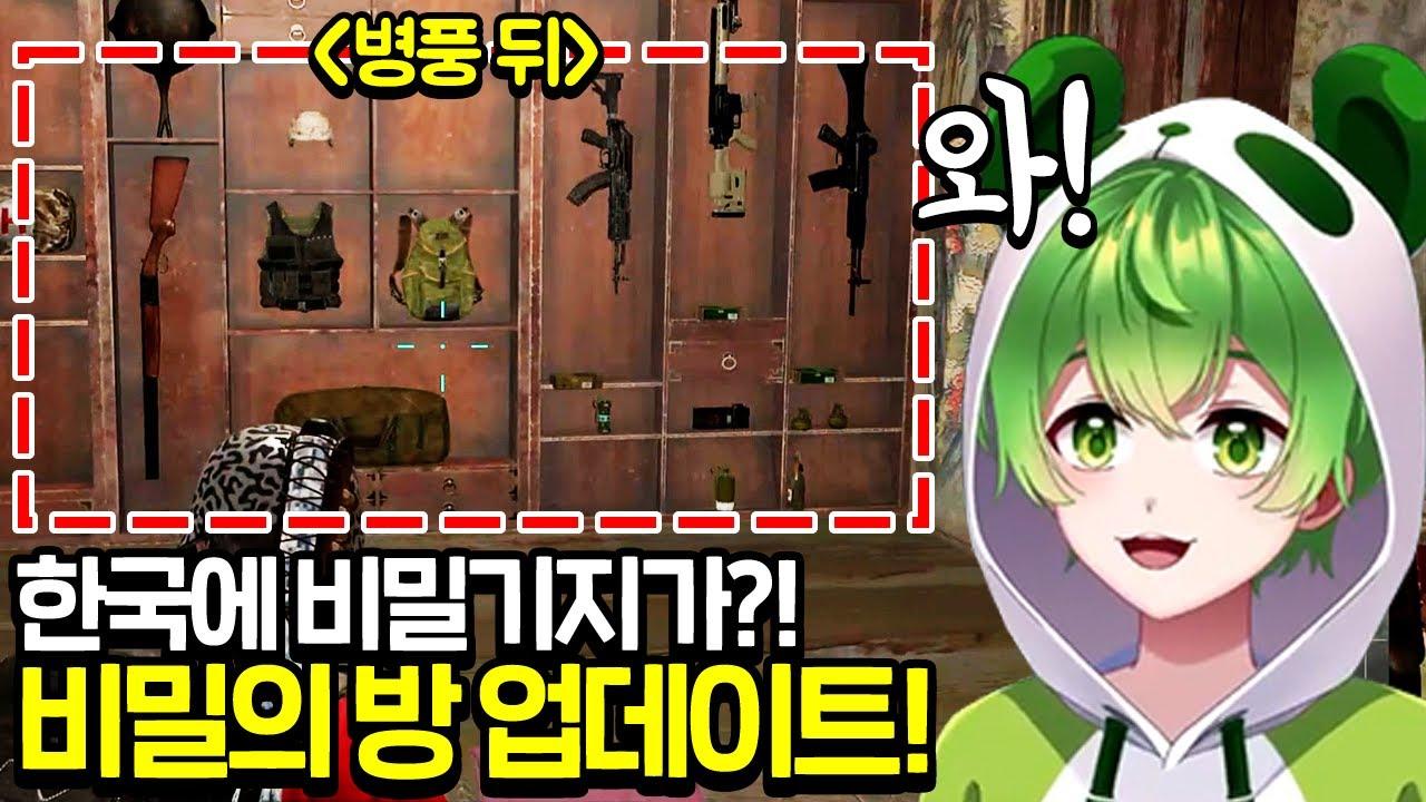 🔥『신맵 태이고 비밀의 방』 운영자가 숨겨둔 한국맵의 비밀!?