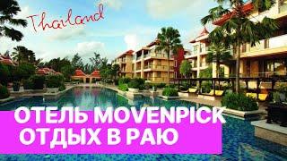 Райский уголок Отель Movenpick пляж Банг Тао Пхукет Тайланд Отдых в Тайланде 2020 12