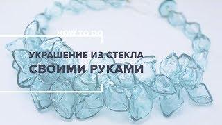Украшение из стекла  Колье | How to do Юлия Дюбенко