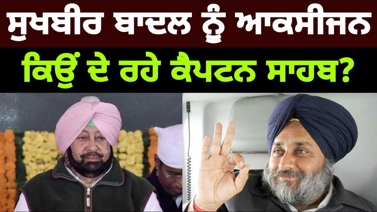 Why CM Captain Amrinder Singh is giving Oxygen to Sukhbir Badal? | Punjabi News Corner