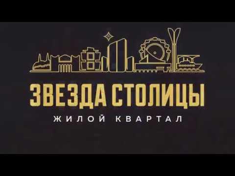 """ЖК """"Звезда Столицы"""" - официальная видео-презентация от СК ..."""