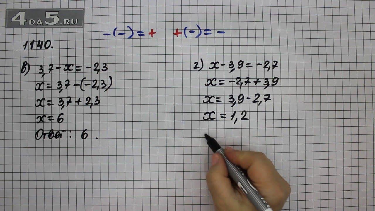 6 года решебник математики класса с 2018