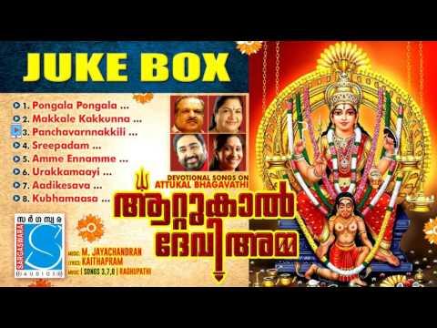 Attukal Deviyamma l JUKEBOX l Jayachandran,Chitra,Sujatha | Malayalam Songs