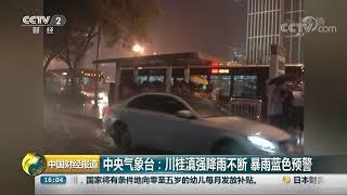 [中国财经报道]中央气象台:川桂滇强降雨不断 暴雨蓝色预警| CCTV财经