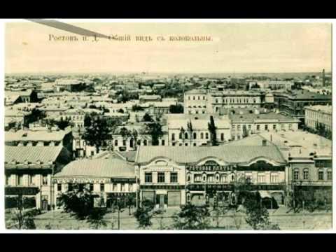 Ростов-на-Дону до войны... (Rostov-on-Don To War)...