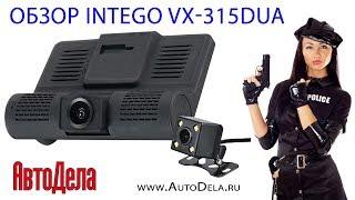 обзор Intego VX-315DUAL  автомобильный двухканальный видеорегистратор с 3 камерами