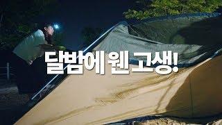 가을 한파에 거실형텐트 야간설치! 캠핑의 밤! 코베아 …