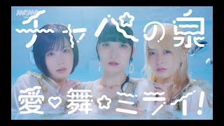 チャペの泉 from でんぱ組.inc「愛♡舞☆ミライ!」Music Video