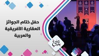 حفل ختام الجوائز العقارية الأفريقية والعربية - دبي