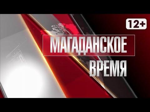Магаданское время от 18 ноября 2019