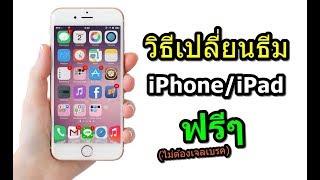วิธีเปลี่ยนธีมมือถือ iPhone/iPad ฟรีๆ (ไม่ต้องเจลเบรค)