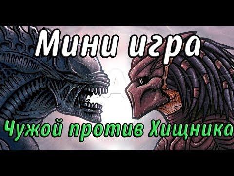 ЧУЖИЕ АТАКУЮТ! PVP Мини игра Minecraft 1.7.2 Обзор Мода Aliens